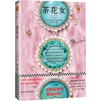 茶花女(法国殿堂级爱情经典)(读客经典文库)