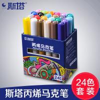 包邮斯塔手绘丙烯马克笔彩色防水DIY相册涂鸦黑卡专用笔套装24色油性马克笔记号笔