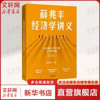 薛兆丰经济学讲义 中信出版社