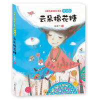 汤素兰温情爱心童话拼音版・云朵棉花糖