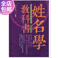现货 包邮台版 姓名学教科书 (畅销五版) 何荣柱著 9789867232809 正版图书