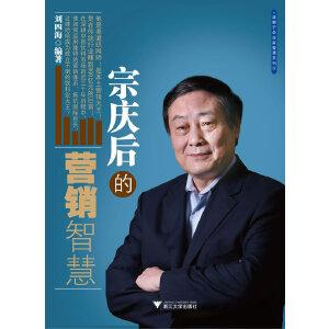 宗庆后的营销智慧(企业家智慧系列丛书)