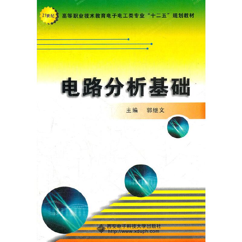 电路分析基础(高职 郭继文)