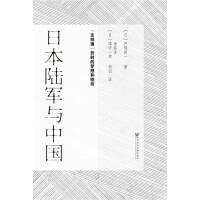 日本陆军与中国
