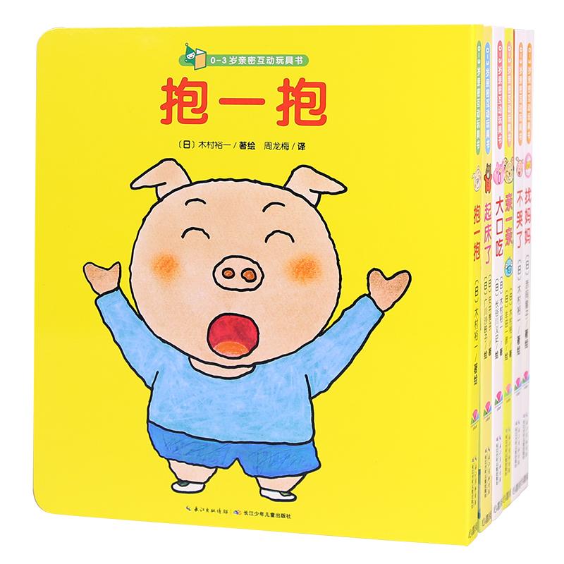 0-3岁亲密互动玩具书(全6册) 日本经典亲子关系培养玩具书,全套用30个立体亲密动作,有智慧的日常陪伴,传递给孩子爱和安全感,帮助亲子之间形成安全型依恋。(心喜阅童书出品)