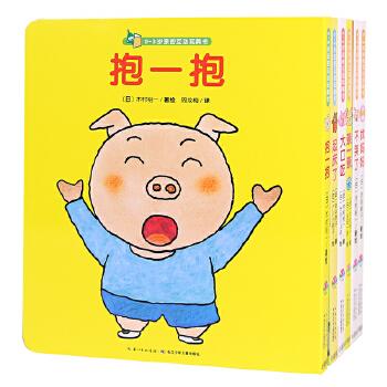 0-3岁亲密互动玩具书(全6册)日本经典亲子关系培养玩具书,全套用30个立体亲密动作,有智慧的日常陪伴,传递给孩子爱和安全感,帮助亲子之间形成安全型依恋。
