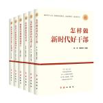 党建丛书(套装共6册)