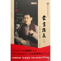 蒙书讲义(上李里讲朱子家训三字经)/李里草堂国学系列