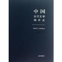 中国当代文学编年史(第9卷2001.1-2009.6)