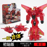 正版猎车兽魂爆速合体套装爆裂男孩变形机器人儿童金刚飞车3玩具 初始版 翎空