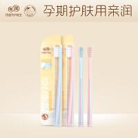 亲润 孕妇专用牙刷 洁齿舒适软毛牙刷 清洁牙齿呵护牙龈孕期适用单支装