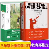 红星照耀中国正版包邮书初中版和昆虫记初二八年级教育部推荐名著原著人民文学出版社人民教育出版社初中生人教版