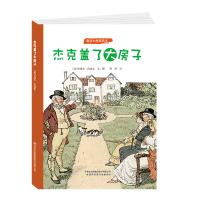 童话大师图画书(彩图):杰克盖了大房子