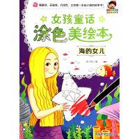 女孩童话涂色美绘本――海的女儿(小小毕加索创意美术系列)