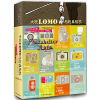 【二手书旧书95成新】大玩LOMO与玩具相机,[韩] 朴相姬,陈品芳,北方文艺出版社