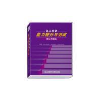 高三英语词汇与语法能力提升与测试(CD) 人民教育出版社