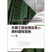 水暖工程监理实务与资料填写范例/建设工程监理实务与资料填写范例系列 郭超