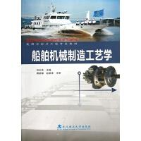 船舶机械制造工艺学(能源与动力工程专业教材高等学校交通运输类系列教材)
