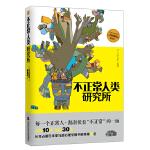 """不正常人类研究所 (每一个正常人,都潜伏着""""不正常""""的一面。日本心理学图书榜单第1名!)"""