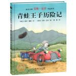 汉斯・比尔绘本系列:青蛙王子历险记(平)(新版)