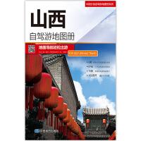 中国分省自驾游地图册系列-山西自驾游地图册