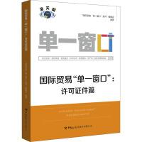 """国际贸易""""单一窗口"""":*件篇 中国海关出版社"""