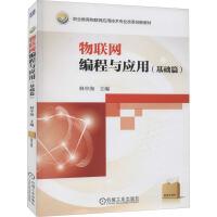 物联网编程与应用(基础篇) 机械工业出版社