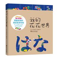 我的花花世界――风靡日本的纸艺花手作书