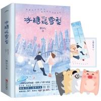冰糖炖雪梨(《香蜜》原班人马参与出品,吴倩、张新成领衔主演!)