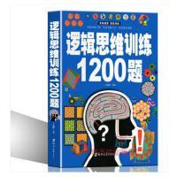 逻辑思维训练1200题 学生能力智力潜能书籍全脑开发益智童书 激发潜能逻辑能力训练 成人青少年儿童脑力潜能