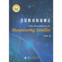 卫星机动轨道确定 9787118086423 李恒年 国防工业出版社