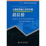 公路桥梁施工系列手册 斜拉桥