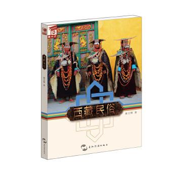 藏书坊:西藏民俗西藏民俗:蕴含浓郁雪域高原神韵,西藏文化园地之瑰丽奇葩。