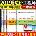 2019年造价工程师历年真题及专家押题试卷(4册套装:建设工程计价+造价管理+案例分析+(土木建筑工程)技术与计量 新