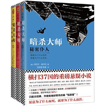《暗杀大师》系列(横扫37国的重磅悬疑小说!)
