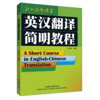 英汉翻译简明教程 庄绎传编