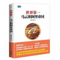 【二手旧书8成新】 世界:马云和阿里帝国 刘世英,彭征 南方出版社 9787550122000