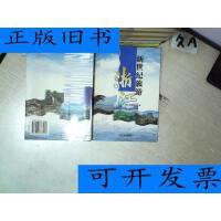[二手旧书9成新]新世纪旅游 (浙江) /浙江省旅游局 编 浙江摄影?