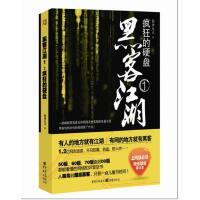 黑客江湖Ⅰ:疯狂的硬盘――黑客悄悄对你的电脑做了什么?一部揭秘黑客成长和网络安全真相的小说!买书就有机会获得价值400