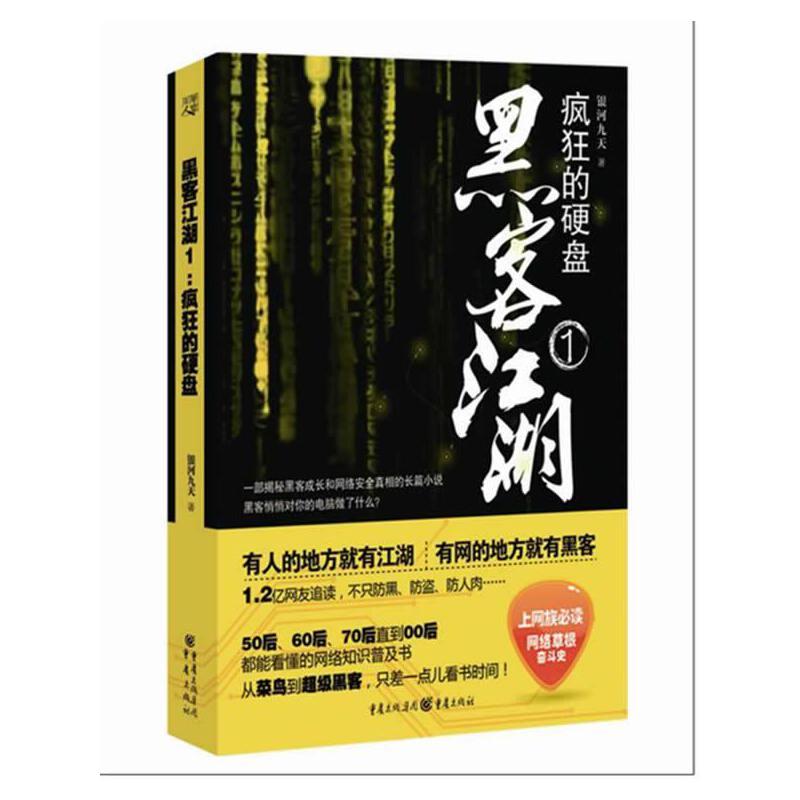 黑客江湖Ⅰ:疯狂的硬盘——黑客悄悄对你的电脑做了什么?一部揭秘黑客成长和网络安全真相的小说!买书就有机会获得价值4000元的苹果iPad2!