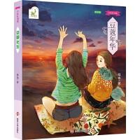 少女红书系/豆蔻年华