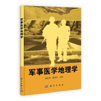 【按需印刷】-军事医学地理学