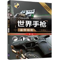 世界手枪鉴赏指南(珍藏版)(第2版)