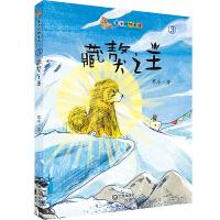 葛冰动物童话:藏獒之王