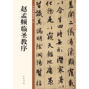 赵孟頫临圣教序(pdf+txt+epub+azw3+mobi电子书在线阅读下载)