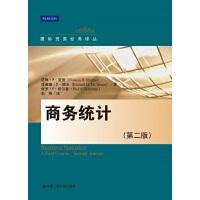 商务统计(第二版)(国际贸易经典译丛)