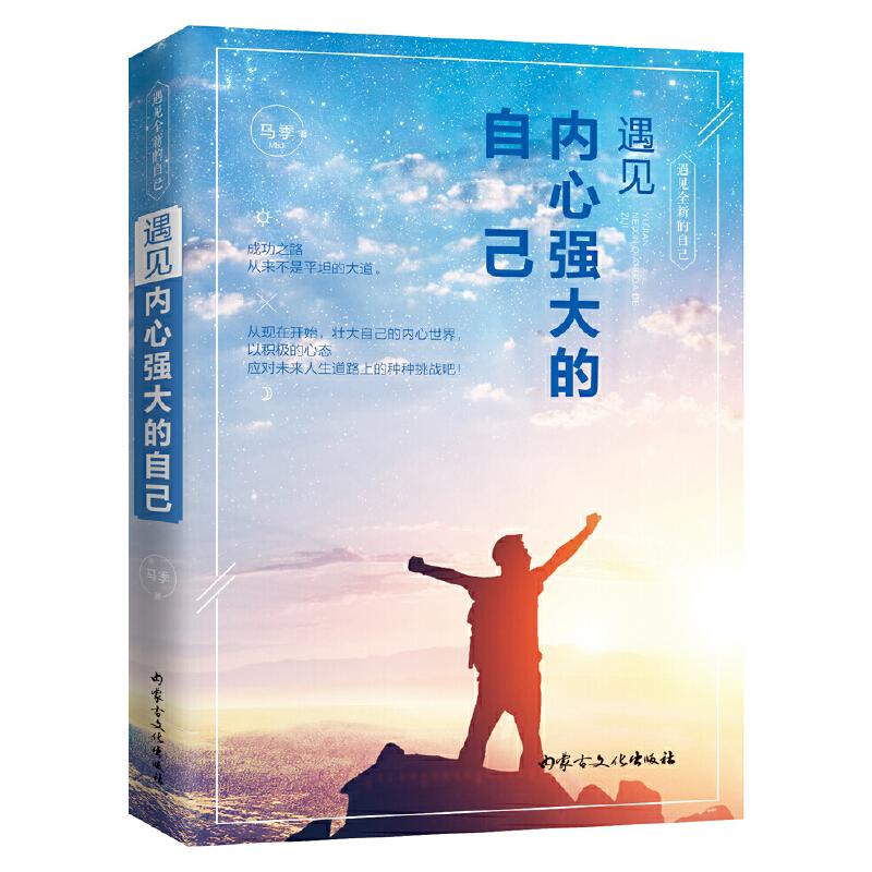 遇见全新的自己:遇见内心强大的自己 这是一本教会你看清自己和世界的书,一本让你和真正的自己相遇的书。