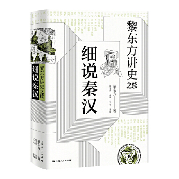 黎东方讲史之续·细说秦汉(pdf+txt+epub+azw3+mobi电子书在线阅读下载)