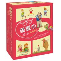 暖暖心绘本礼盒装7册 儿童心灵成长故事图画书 3-6岁幼儿童宝宝卡通启蒙图画书 亲子共读睡前故事书 宝宝情商好习惯培养