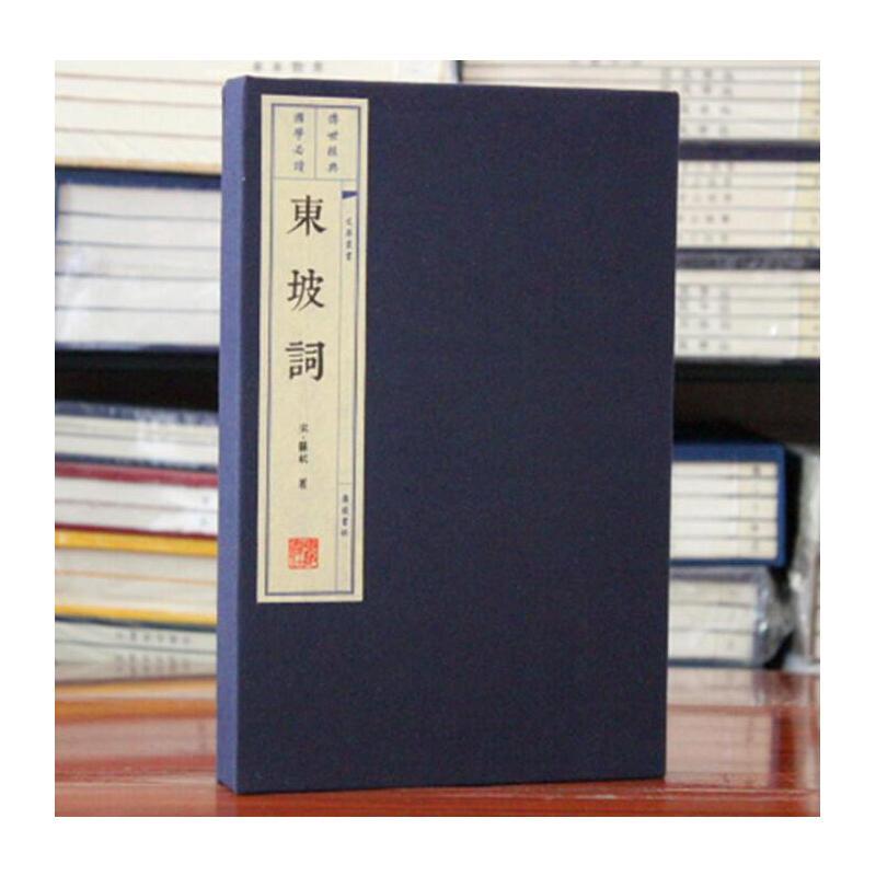 东坡词 苏轼词集 宣纸线装 广陵书社 文华丛书